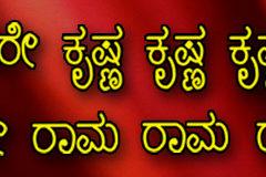 Hare Krishna Maha Mantra in Kannada 001