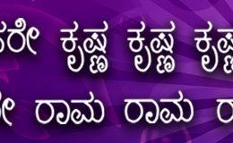 Hare Krishna Maha Mantra in Kannada 002