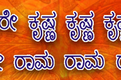 Hare Krishna Maha Mantra in Kannada 004