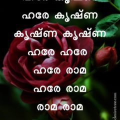 Hare Krishna Maha Mantra in Malayalam 005