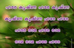 Hare Krishna Maha Mantra in Malayalam 001