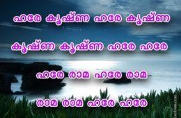 Hare Krishna Maha Mantra in Malayalam 004