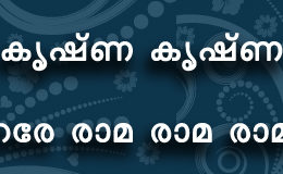 Hare Krishna Maha Mantra in Malayalam 002