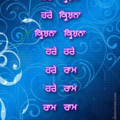 Hare Krishna Maha Mantra in Punjabi 001