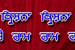Hare Krishna Maha Mantra in Punjabi 004