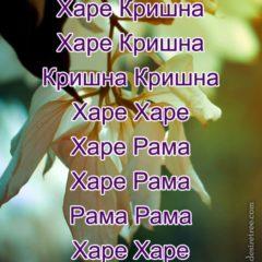 Hare Krishna Maha Mantra in Russian 001