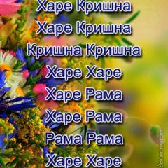 Hare Krishna Maha Mantra in Russian 003