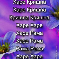 Hare Krishna Maha Mantra in Russian 004