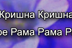 Hare Krishna Maha Mantra in Russian 004