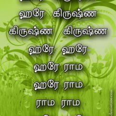 Hare Krishna Maha Mantra in Tamil 003