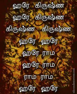 Hare Krishna Maha Mantra in Tamil 005