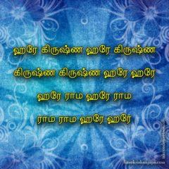 Hare Krishna Maha Mantra in Tamil 004