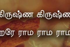 Hare Krishna Maha Mantra in Tamil 001