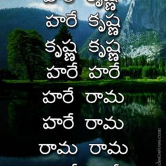 Hare Krishna Maha Mantra in Telugu 002