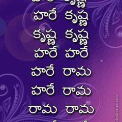 Hare Krishna Maha Mantra in Telugu 004