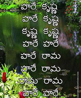 Hare Krishna Maha Mantra in Telugu 021