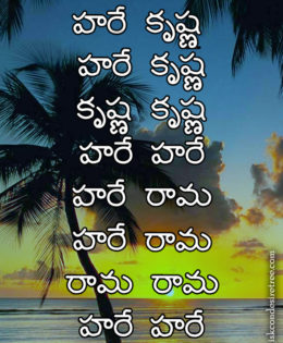 Hare Krishna Maha Mantra in Telugu 023
