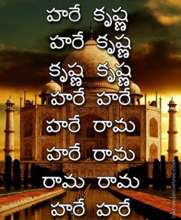 Hare Krishna Maha Mantra in Telugu 026