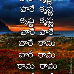 Hare Krishna Maha Mantra in Telugu 027