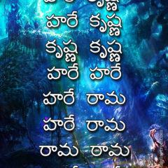 Hare Krishna Maha Mantra in Telugu 028