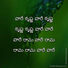 Hare Krishna Maha Mantra in Telugu 001