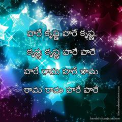 Hare Krishna Maha Mantra in Telugu 008