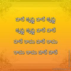 Hare Krishna Maha Mantra in Telugu 009