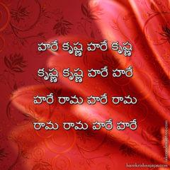 Hare Krishna Maha Mantra in Telugu 011