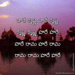 Hare Krishna Maha Mantra in Telugu 012