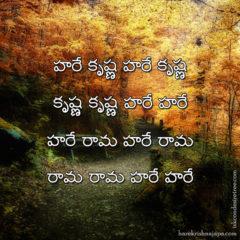 Hare Krishna Maha Mantra in Telugu 013
