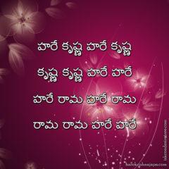 Hare Krishna Maha Mantra in Telugu 018