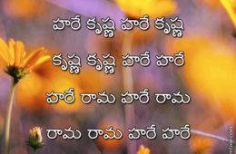 Hare Krishna Maha Mantra in Telugu 020