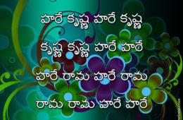 Hare Krishna Maha Mantra in Telugu 022