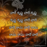 Hare Krishna Maha Mantra in Telugu 030