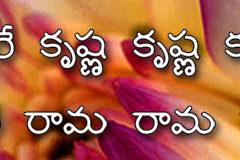 Hare Krishna Maha Mantra in Telugu 006