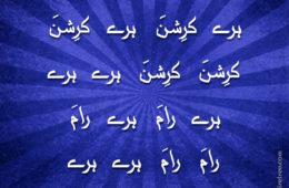 Hare Krishna Maha Mantra in Urdu 001