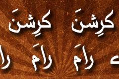 Hare Krishna Maha Mantra in Urdu 002